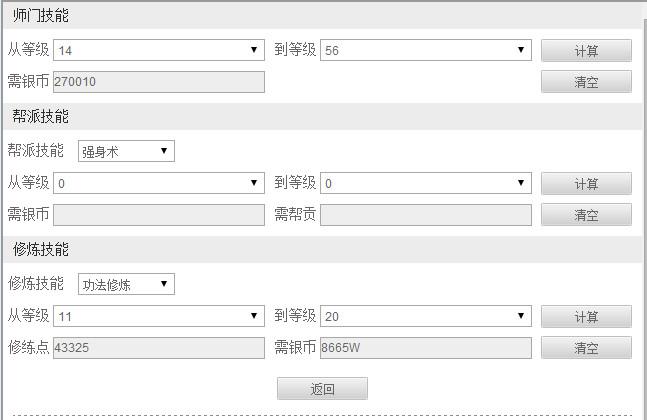 夢幻西游手游技能消耗計算器(師門技能/幫派技能/修煉技能)