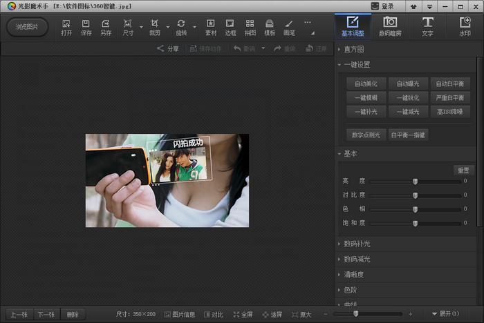 照相館照片照片處理軟件 照相館用的軟件介紹