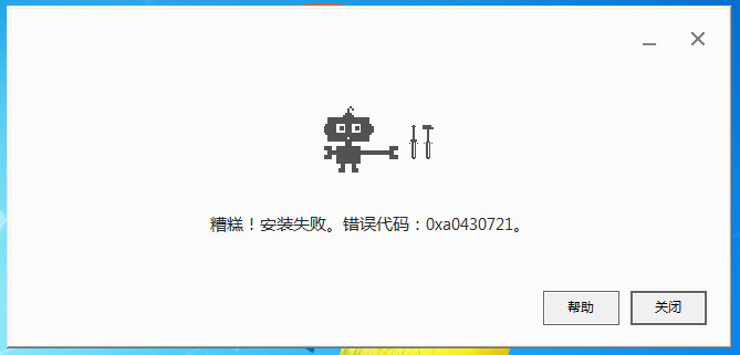 Google瀏覽器錯誤代碼0xa0430721 chrome安裝失敗解決辦法