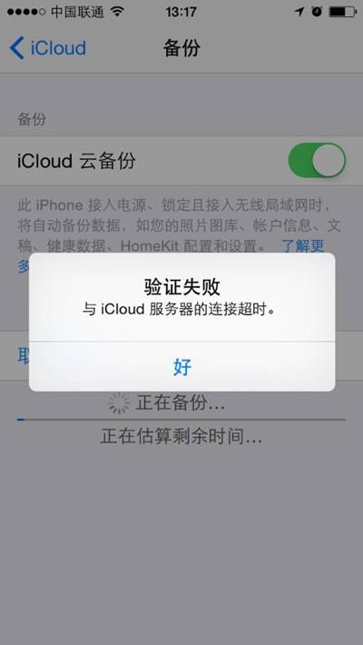 蘋果iCloud連接超時/驗證失敗解決方法