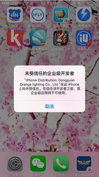 蘋果iPhone手機提示未受信任的企業級開發者解決辦法