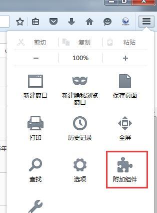 火狐Mozilla瀏覽器模擬手機端瀏覽器插件教程