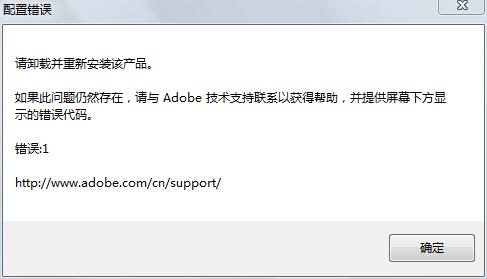 Photoshop CS6 請卸載并重新安裝該產品解決辦法