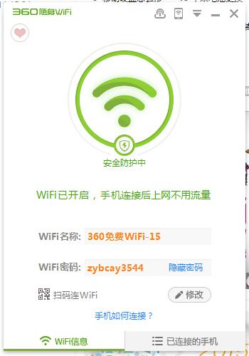 """360隨身wifi一直卡在""""開啟中""""怎么辦 360隨身wifi在開啟中解決方法"""