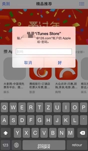 蘋果用戶注意:iPhone自動彈iCloud登錄窗需要重新輸入密碼,小心郵箱被黑