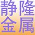 靜隆金屬熱處理軟件 3.7.1.1 官方版