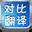 對比翻譯 1.0.0.0 官方版