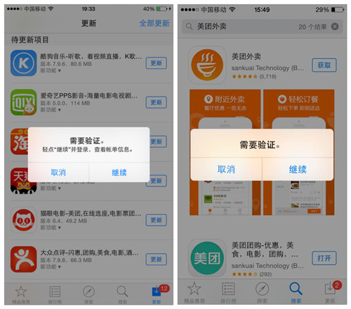 iphone6s無法從app store更新/下載軟件提示需要驗證怎么辦 蘋果手機無法更新/下載app解決方法