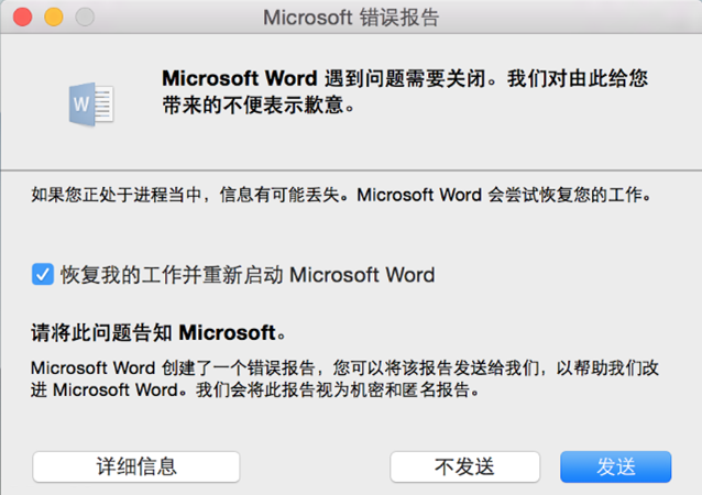 完美解決Office 2016 for Mac無限崩潰的問題