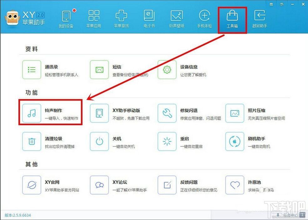 iPhone7設置自定義鈴聲方法 iPhone7設置自定義鈴聲教程