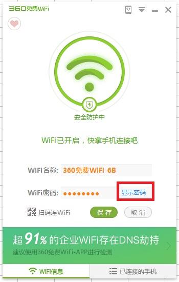 怎么查看360免費wifi的密碼