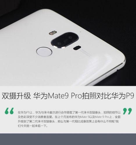 華為Mate9Pro和華為P9哪個拍照效果好?華為Mate9Pro和華為P9拍照對比評測