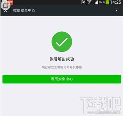 微信怎么解封?無需手機發短信驗證的微信解封方法