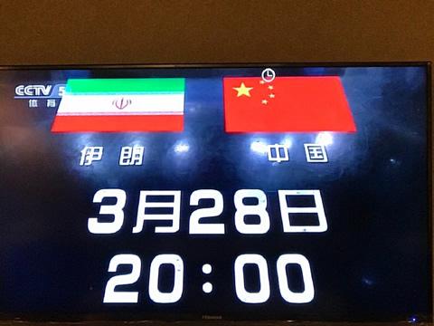 國足對伊朗幾點開始 國足對伊朗什么時候開始