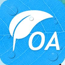 艾辦OA 1.2.0 官方版