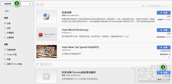 谷歌瀏覽器(Chrome)插件安裝教程