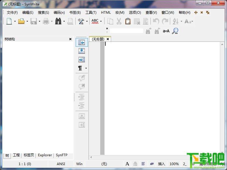 SynWrite(代碼編輯軟件)
