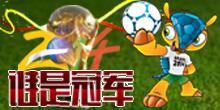 2014世界杯游戲應用專題