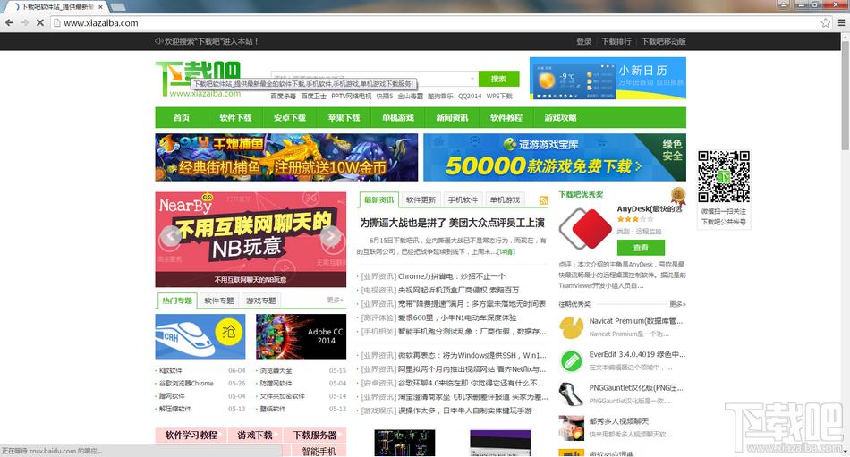 Chrome谷歌瀏覽器