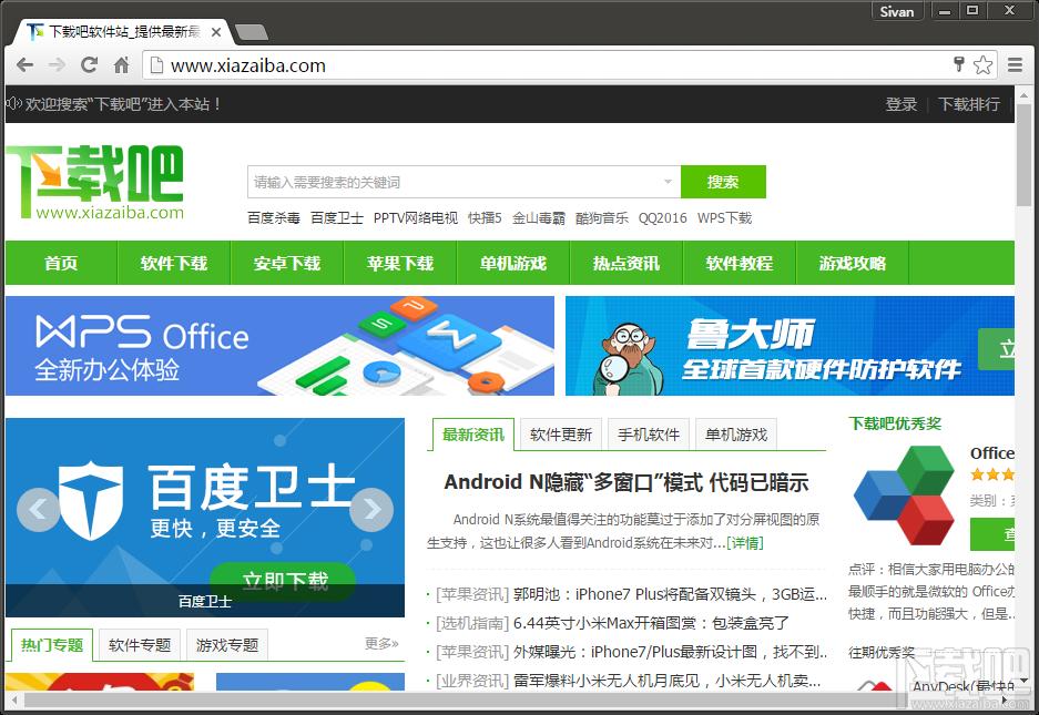 Chrome谷歌瀏覽器(3)
