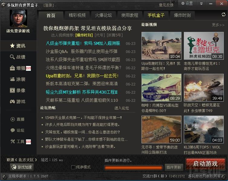 坦克世界盒子(3)