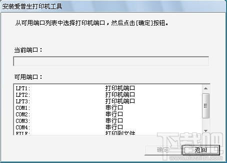 愛普生r230打印機驅動(3)