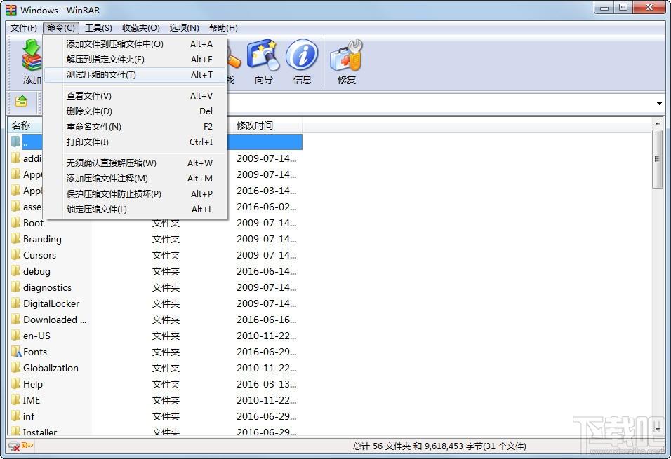 WinRAR解壓縮軟件(3)
