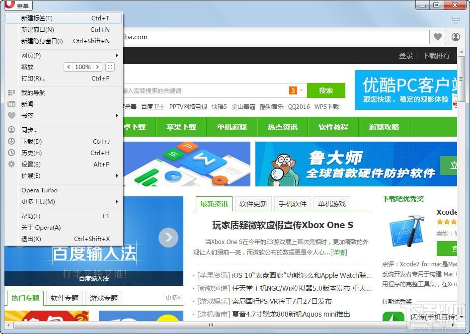 Opera瀏覽器(3)