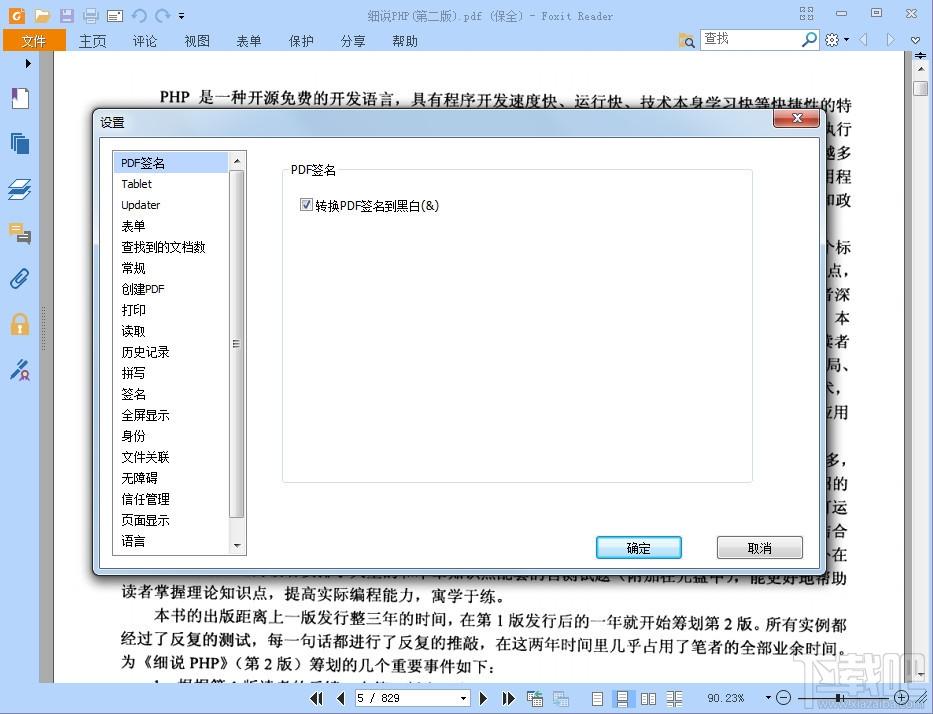 Foxit Reader福昕PDF閱讀器(3)