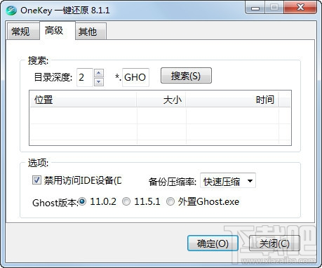 OneKey一鍵還原(3)