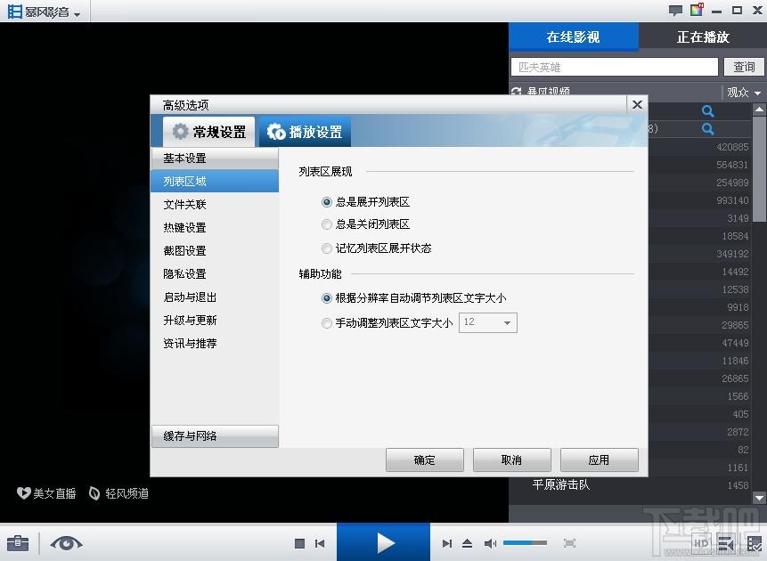 暴風影音5電腦版(3)