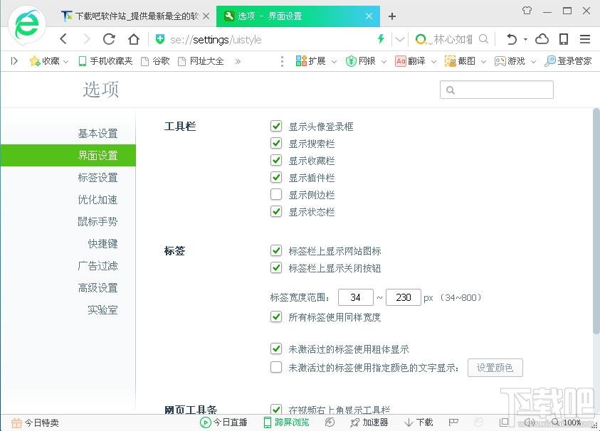 360瀏覽器(3)