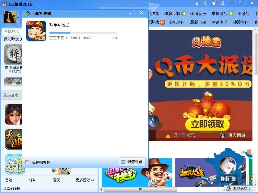 QQ游戲大廳(3)