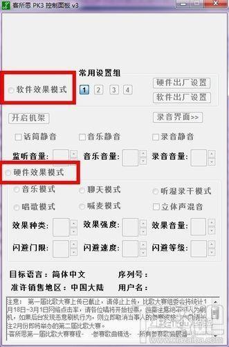客所思pk3驅動 XP/WIN7版(3)