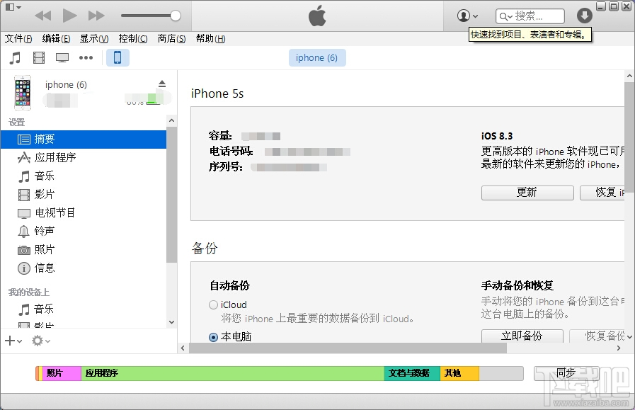 iTunes for Windows(3)