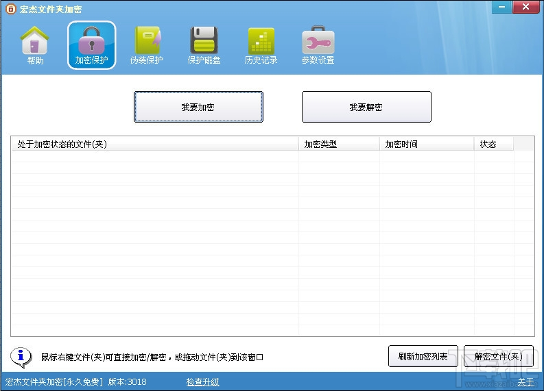 宏杰文件夾加密軟件(3)
