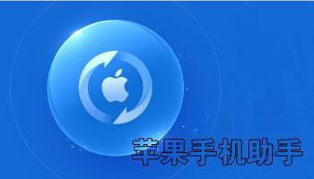 蘋果手機助手