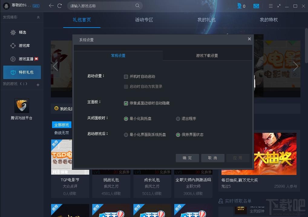 騰訊游戲平臺(3)