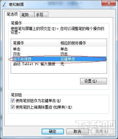 友基數位板驅動(3)
