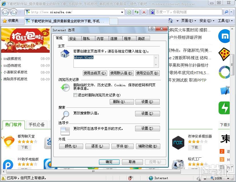 ie8瀏覽器(3)