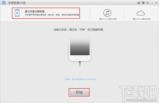 蘋果恢復大師(3)
