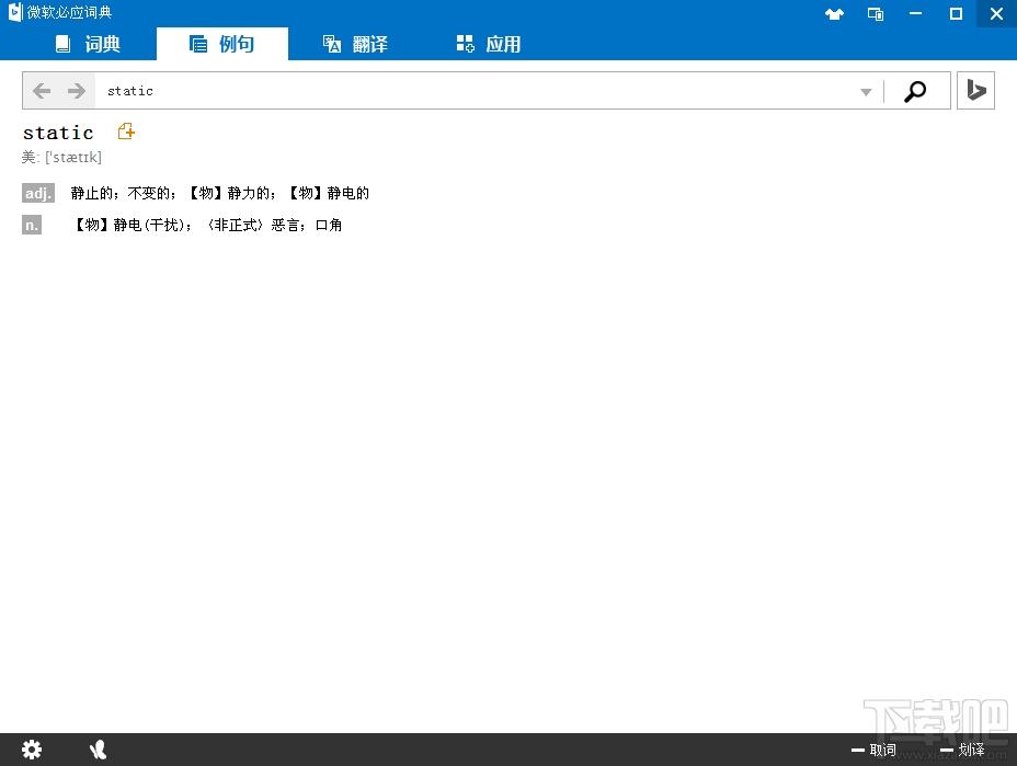 微軟必應詞典桌面版(3)