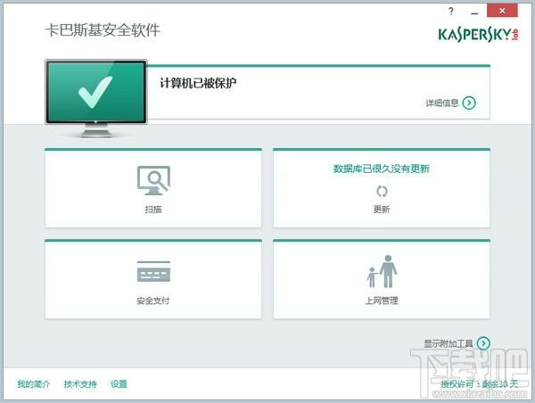 卡巴斯基安全軟件(3)