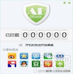 ADBlock廣告過濾大師(3)