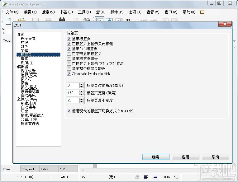 SynWrite(代碼編輯軟件)(3)