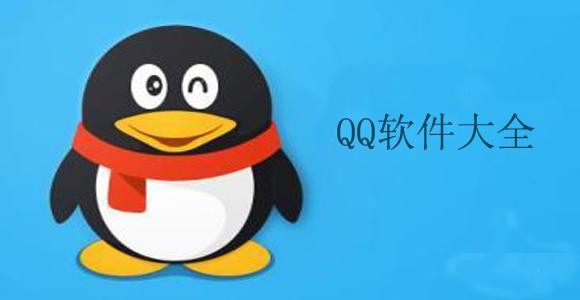 QQ軟件大全
