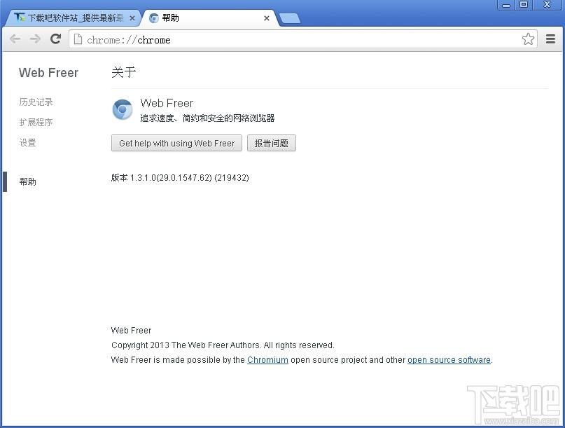 Web Freer(3)