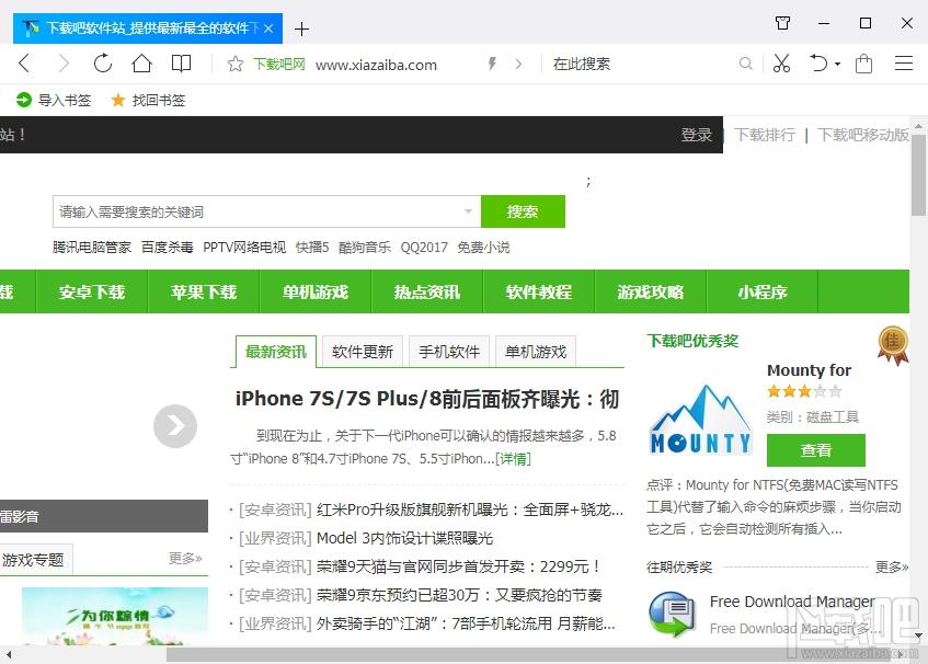 QQ瀏覽器極速版(3)