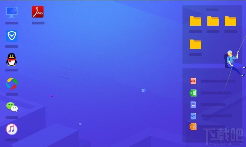 騰訊桌面整理工具