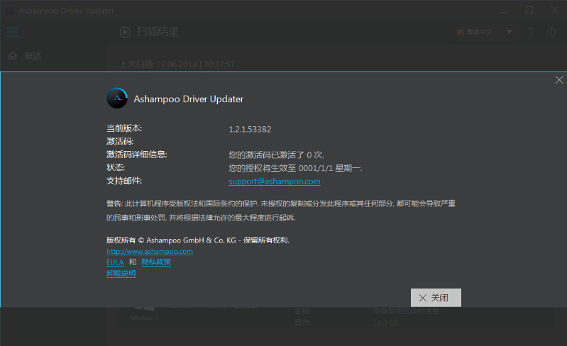 Ashampoo Driver Updater(2)